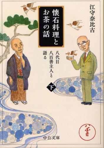懐石料理とお茶の話 下 - 八代目八百善主人と語る (中公文庫)
