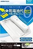 WiiU用リモコン非接触充電ボードセット『置きラク!リモコンチャージU ホワイト』