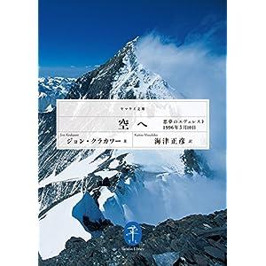 ヤマケイ文庫 空へ-「悪夢のエヴェレスト」1996年5月10日 [Kindle版]