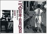 グラフィック・レポート 二つの日本・8月15日―30年をへだてて