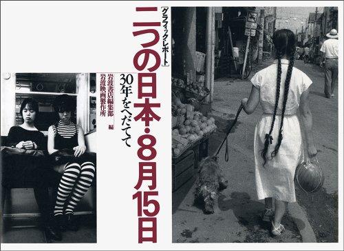 二つの日本・8月15日