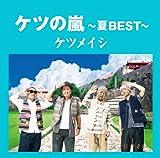 ケツの嵐~夏BEST~【応募券付】(初回プレス盤)