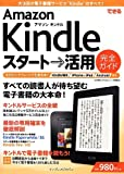 �ł���Amazon Kindle �X�^�[�g�����p ���S�K�C�h (�ł���V���[�Y)