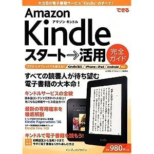 できるAmazon Kindle スタート→活用 完全ガイド (できるシリーズ) [単行本(ソフトカバー)]