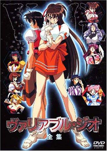 ヴァリアブル・ジオ [DVD]