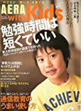 AERA with Kids (アエラ ウィズ キッズ) 2010年 05月号 [雑誌]