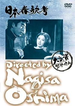 あの頃映画 日本春歌考 [DVD]