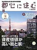 都心に住む by SUUMO (バイ スーモ) 2014年 11月号