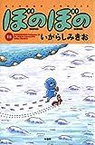 ぼのぼの(18) (バンブーコミックス 4コマセレクション)