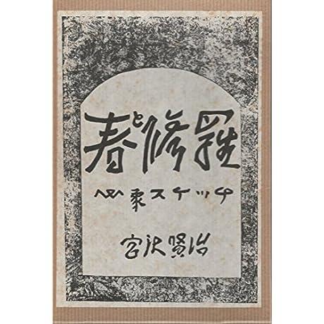 近代文学館〈精選 〔20〕〉春と修羅―名著複刻全集 (1972年)