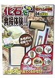 触れる図鑑シリーズvol.04 化石発掘