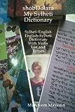 Munayem Mayenin Shobdolara My Sylheti Dictionary