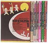 クレムリン コミック 全7巻完結セット (モーニング KC)