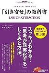 「引き寄せ」の教科書: スッキリわかる!「思考が現実化する」しくみと方法