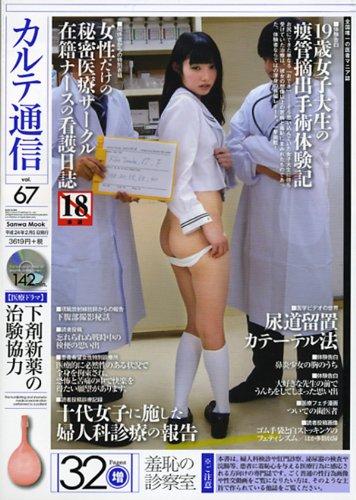 カルテ通信67 (SANWA MOOK)