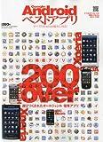 Androidベストアプリ 2010年 06月号 [雑誌]