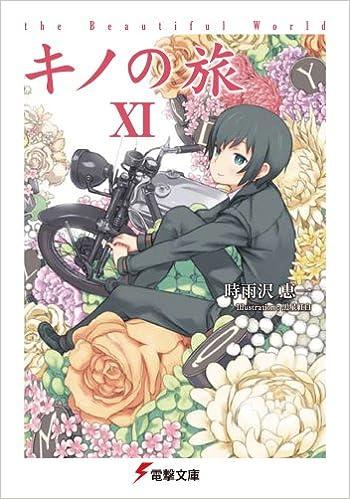 キノの旅11 the Beautiful World<キノの旅> (電撃文庫)
