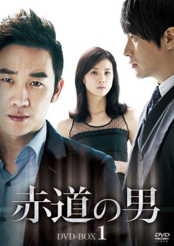 赤道の男 DVD-BOX 1