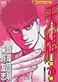 天牌(70) (ニチブンコミックス)