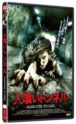 人喰いトンネル MANEATER-TUNNEL [DVD]