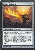 マジック:ザ・ギャザリング 【戦争と平和の剣/Sword of War and Peace】【神話レア】 NPH-161-SR 《新たなるファイレクシア》