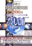 保育士資格試験問題200選 2011年度版 (保育士試験シリーズ)