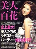 美人百花 2008年 01月号 [雑誌]