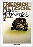 ニーチェ全集〈13〉権力への意志 下 (ちくま学芸文庫)