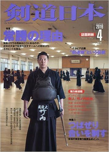 剣道日本2016年4月号