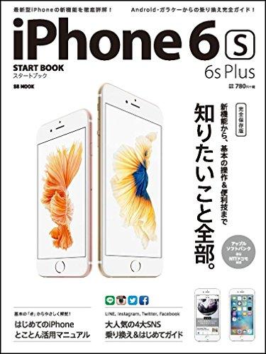iPhone 6s・6s Plusスタートブック (SBクリエイティブムック)