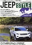 Jeep STYLE (ジープスタイル) 2014年 02月号 [雑誌]
