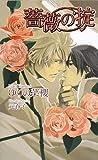 薔薇の掟 / ゆりの 菜櫻 のシリーズ情報を見る