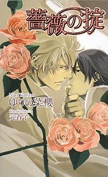 薔薇の掟 (アズ・ノベルズ)