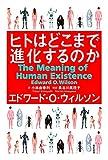「ヒトはどこまで進化するのか」販売ページヘ