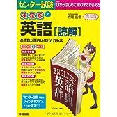 決定版 センター試験 英語[読解]の点数が面白いほどとれる本