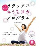 DVD付 心を整える リラックスおうちヨガ・プログラム (高橋書店 ヨガの本シリーズ) -