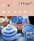 ことりっぷ 海外版 台北 (観光 旅行 ガイドブック)