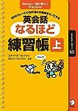 [音声DL付]英会話なるほど練習帳(上) スティーブ・ソレイシィ シリーズ