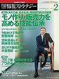 日経情報ストラテジー 2012年 02月号 [雑誌]