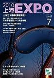 2010上海EXPO 2010年7月号