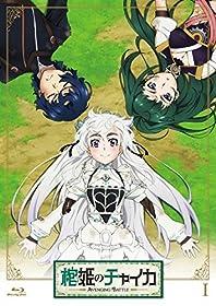 棺姫のチャイカ AVENGING BATTLE 第1巻 [Blu-ray]