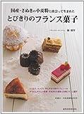 とびきりのフランス菓子—国産・さぬきの小麦粉と出会って生まれた (旭屋出版MOOK)