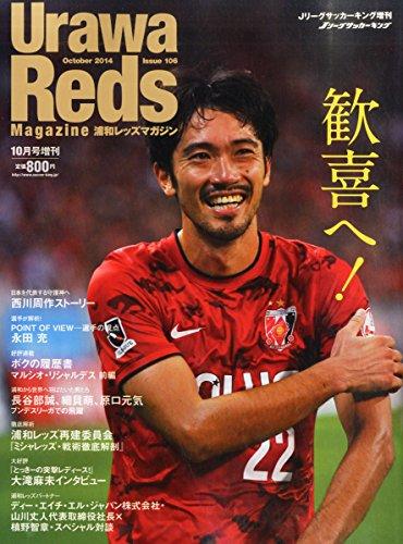 Urawa Reds Magazine (ウラワレッズマガジン) 2014年 10月号 [雑誌]