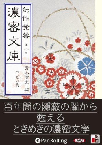 [オーディオブックCD] 幻作発禁 濃密文庫 第一巻 【1.陰の色】 (<CD>)