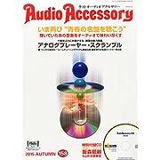 Audio Accessory (オーディオ アクセサリー) 2015年 10月号