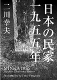 サムネイル:二川幸夫による書籍『日本の民家一九五五年〈普及版〉』
