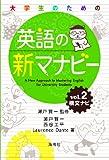 大学生のための 英語の新マナビー: 構文ナビ (第2巻第2巻)