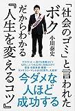 「社会のゴミ」と言われたボクだからわかる『人生を変えるコツ』 (中経出版)
