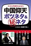 NHK特派員は見た 中国仰天ボツネタ&マル秘ネタ