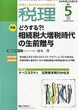 税理 2013年 05月号 [雑誌]